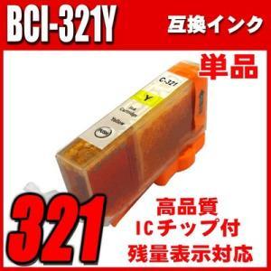MP990用 互換インクカートリッジ BCI-321Y イエロー 単品 キャノン