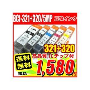 iP3600用 互換インクタンク BCI-320/321 5色セット キャノンBCI-321+320/5MP