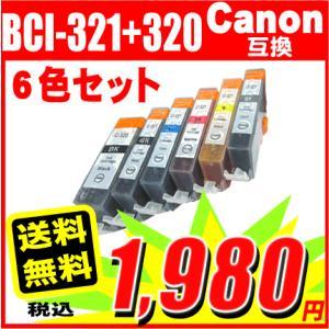 MP990用 互換インクタンク BCI-320/321 6色セット 『送料無料』 キャノンBCI-321+320/6MP
