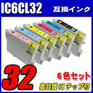 IC6CL32 6色セット 染料インク 互換インク プリンターインク エプソン