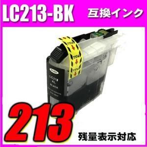 ブラザー インク LC213  インク LC213BK ブラック単品  染料インク ブラザー インク MFC DCP inkhonpo