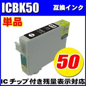 エプソン インク 50 EPSON インクカートリッジ IC50 ICBK50(ブラック)エプソン プリンターインク|inkhonpo