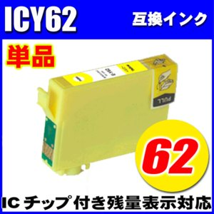 ICY62 イエロー 単品 IC62 染料インク 単品インク  エプソン互換インクカートリッジ|inkhonpo