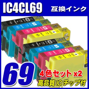 IC4CL69 4色セット×2 8個セット IC69 インク 互換インク プリンターインク エプソン|inkhonpo