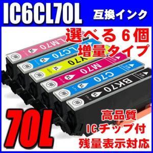 IC6CL70L 増量6色 選べる6個 互換インク プリンターインクカートリッジ エプソンインク|inkhonpo