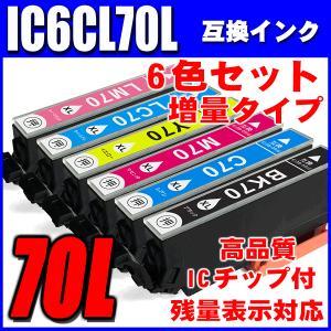 互換インク IC6CL70L 増量6色インクセット プリンターインクカートリッジ