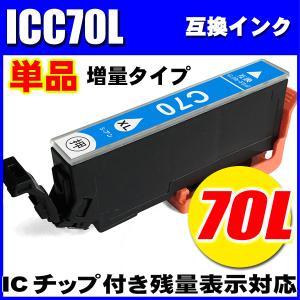 ICC70L 増量シアン 単品 IC70L IC6CL70L対応 インク 互換インク プリンターインク エプソン|inkhonpo