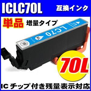 ICLC70L 増量ライトシアン 単品 互換インク プリンターインクカートリッジ エプソンインク|inkhonpo