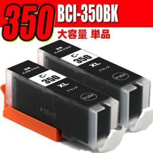 キャノン インク 351 プリンターインク BCI-350X...