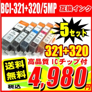 iP3600用 キャノン互換インク BCI-321+320/5MP 5色セットx5 25本セット  メール便送料無料