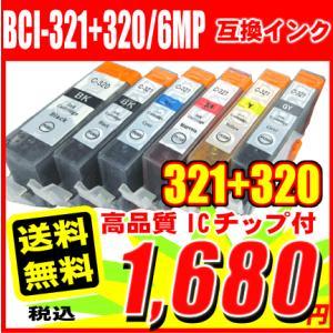 BCI-321+320/6MP 6色セット MP990, PIXUS MP980 染料インク 互換インク プリンターインク キヤノン