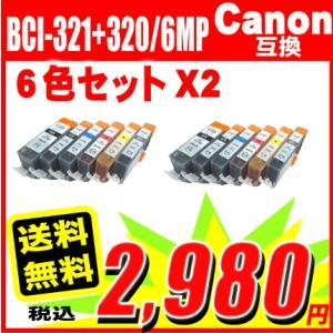 MP990用 互換インクタンク BCI-320/321 6色セット×2 12色セット 『送料無料』 キャノンBCI-321+320/6MP