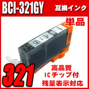 BCI-321GY グレー 単品 染料インク 互換インク プリンターインク キヤノン |inkhonpo