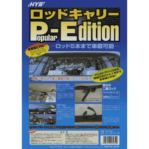 ロッドキャリー ポピュラーエディション HYS Z8の商品画像