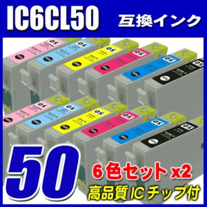 IC6CL50 6色セットx2 12本セット IC50  染料インク 互換インク プリンターインク エプソン