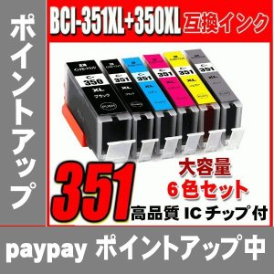 互換インク プリンターインク キヤノンインク BCI-351XL+350XL/6MP 6色セット 大容量 染料インク