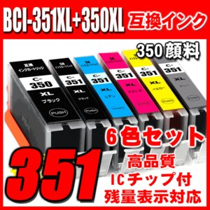 キャノン インク 351 プリンターインク BCI-351X...