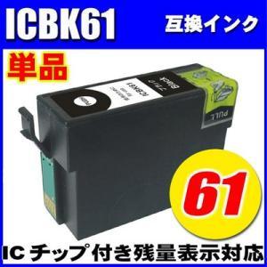 ICBK61 ブラック 単品 IC61 染料インク 互換インク プリンターインク エプソン|inkhonpo