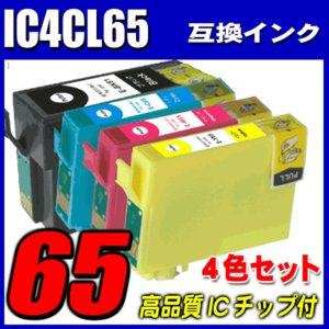 IC4CL6165 4色セット IC6165 染料インク 互換インク プリンターインク エプソン|inkhonpo