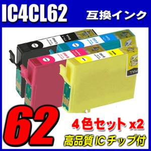 IC4CL62 4色セット×2 8個セット IC62 染料インク 互換インク プリンターインク エプソン|inkhonpo
