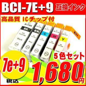 キャノンプリンターインク キヤノン インクカートリッジ BCI-7e+9/5MP 5色セット