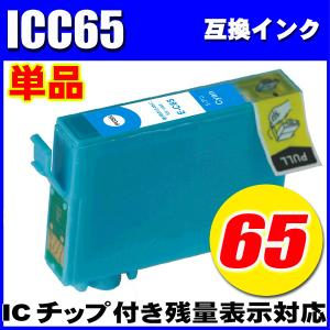 ICC65 シアン 単品 染料インク 互換インク プリンターインク エプソン|inkhonpo