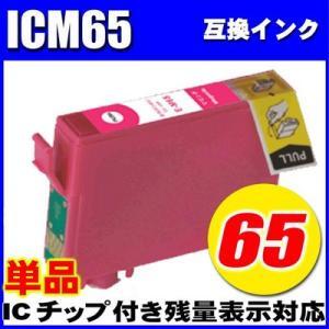 ICM65 マゼンタ 単品 染料インク 互換インク プリンターインク エプソン|inkhonpo