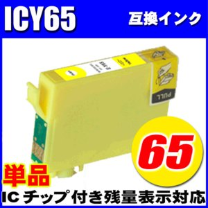 ICY65 イエロー 単品 染料インク 互換インク プリンターインク エプソン|inkhonpo
