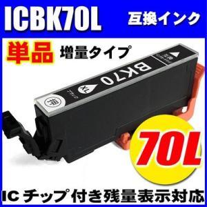 ICBK70L 増量ブラック 単品 互換インク プリンターインクカートリッジ エプソンインク|inkhonpo
