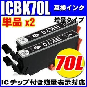 ICBK70L 増量ブラック 単品x2 IC6CL70L対応インク 互換インク プリンターインク エプソン(7L)|inkhonpo