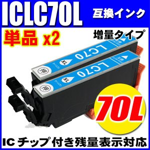 ICLC70L 増量ライトシアン 単品x3 互換インク プリンターインクカートリッジ エプソンインク|inkhonpo