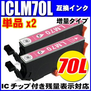 ICLM70L 増量ライトマゼンダ 単品x3 互換インク プリンターインクカートリッジ エプソンインク|inkhonpo