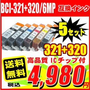 MP990用 キャノン互換インク BCI-321+320/6MP 6色セットx5 30本セット メール便送料無料