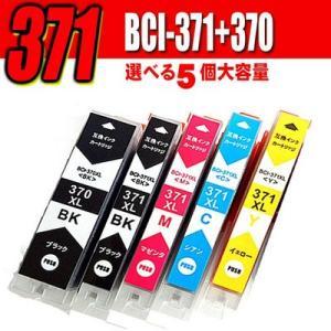 キャノン インク 371 プリンターインク BCI-371X...