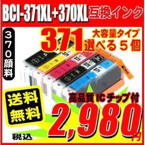 BCI-371XL+370XL 選べる5色(BCI-370 XL顔料インク) 大容量 互換インク プリンターインク キヤノン 5MP 6MP ピクサス BCI371 BCI370