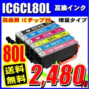EP-708A用 IC6CL80L 増量インク6色パック エプソン互換インク プリンターインクカートリッジ