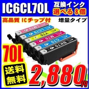 EP-806AB用 IC6CL70L 増量6色 選べる8個 互換インク プリンターインクカートリッジ エプソンインク