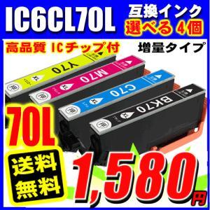 EP-806AB用 互換インク IC6CL70L 増量タイプ 選べる4個  インク プリンターインクカートリッジ