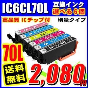 EP-806AB用 互換インク IC6CL70L 増量6色 選べる6個 インク プリンターインクカートリッジ