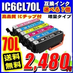 EP-806AB用 互換インク IC6CL70L 増量6色 選べる7個 インク プリンターインクカートリッジ
