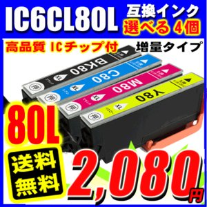 EP-977A3用 IC6CL80L 増量タイプ互換インク 選べる4個 プリンターインクカートリッジ