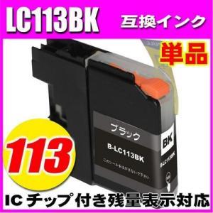 LC113BK ブラック単品 ブラザーインク 染料インク brother  プリンターインクカートリッジ|inkhonpo