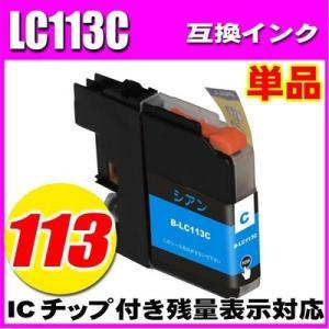LC113C シアン単品ブラザーインク brother プリンターインクカートリッジ|inkhonpo