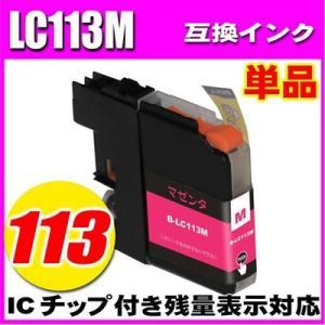 LC113M マゼンタ単品 ブラザーインク brother  プリンターインクカートリッジ|inkhonpo