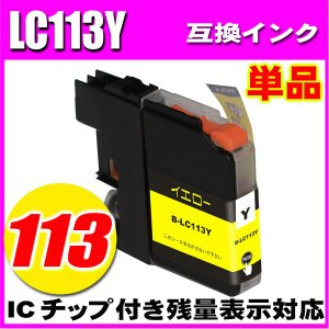 LC113Y イエロー単品 ブラザーインク MFC DCPインク プリンターインクカートリッジ|inkhonpo