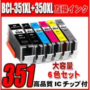 キャノン インクタンク プリンターインク BCI-351XL...
