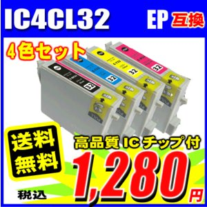 IC4CL32 4色パック PM-A700 PM-A750  PM-D600 染料インク 互換インク プリンターインク エプソン|inkhonpo