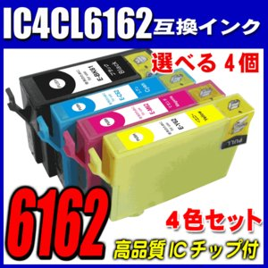 IC4CL6162 4色セット 選べる4個 PX-203 PX-204 PX-205 PX-503A PX-504A PX-603F PX-605F PX-675F 染料インク 互換インク プリンターインク エプソン|inkhonpo