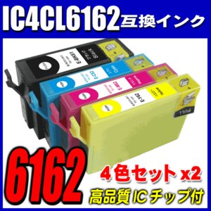 IC4CL6162 4色セットx2 8本セット IC6162 染料インク 互換インク プリンターインク エプソン|inkhonpo