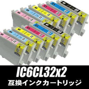 IC6CL32 6色セットx2 染料インク 互換インク プリンターインク エプソン